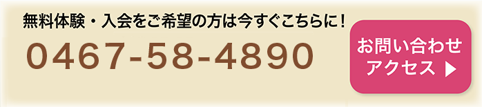 TEL:0467-58-4890